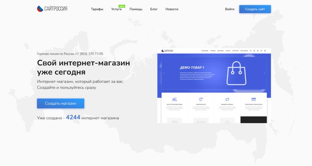 Сайт Россия конструктор сайтов