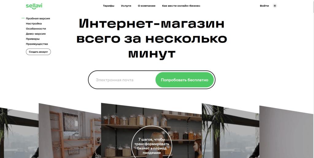 Sellavi конструктор интернет-магазинов