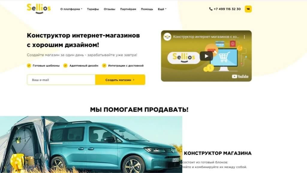 Sellios конструктор веб сайтов