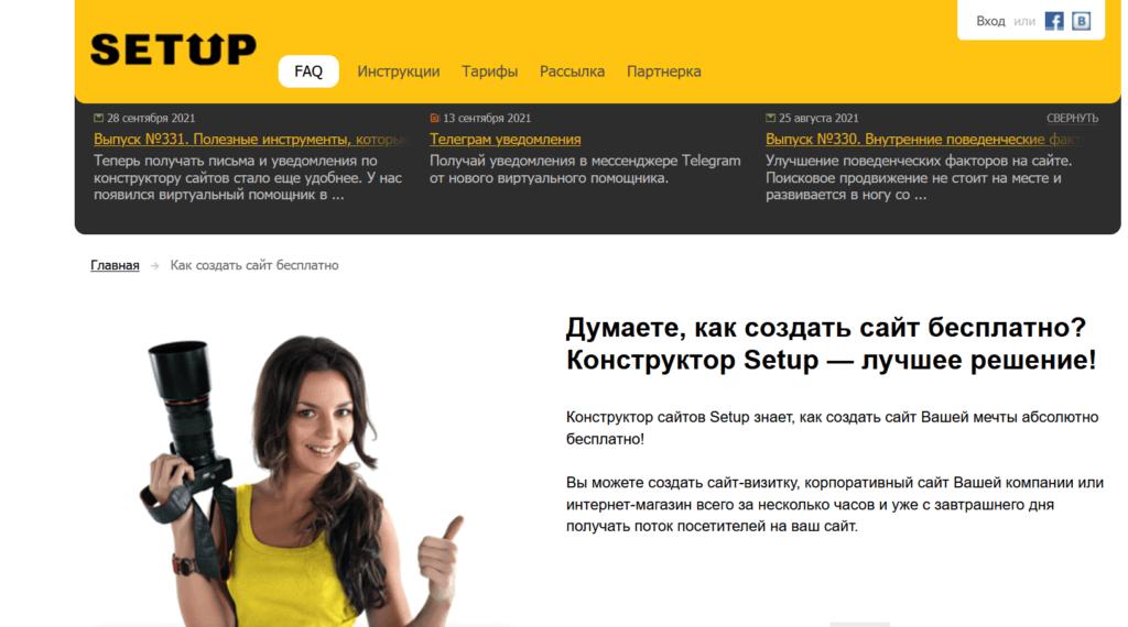 Setup бесплатный конструктор сайтов
