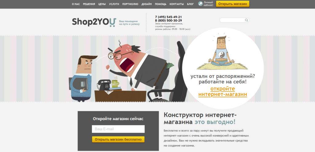 Shop2you конструктор интернет-магазинов