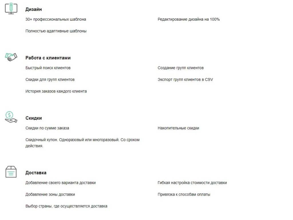 StoreLand функционал конструктора сайта 1
