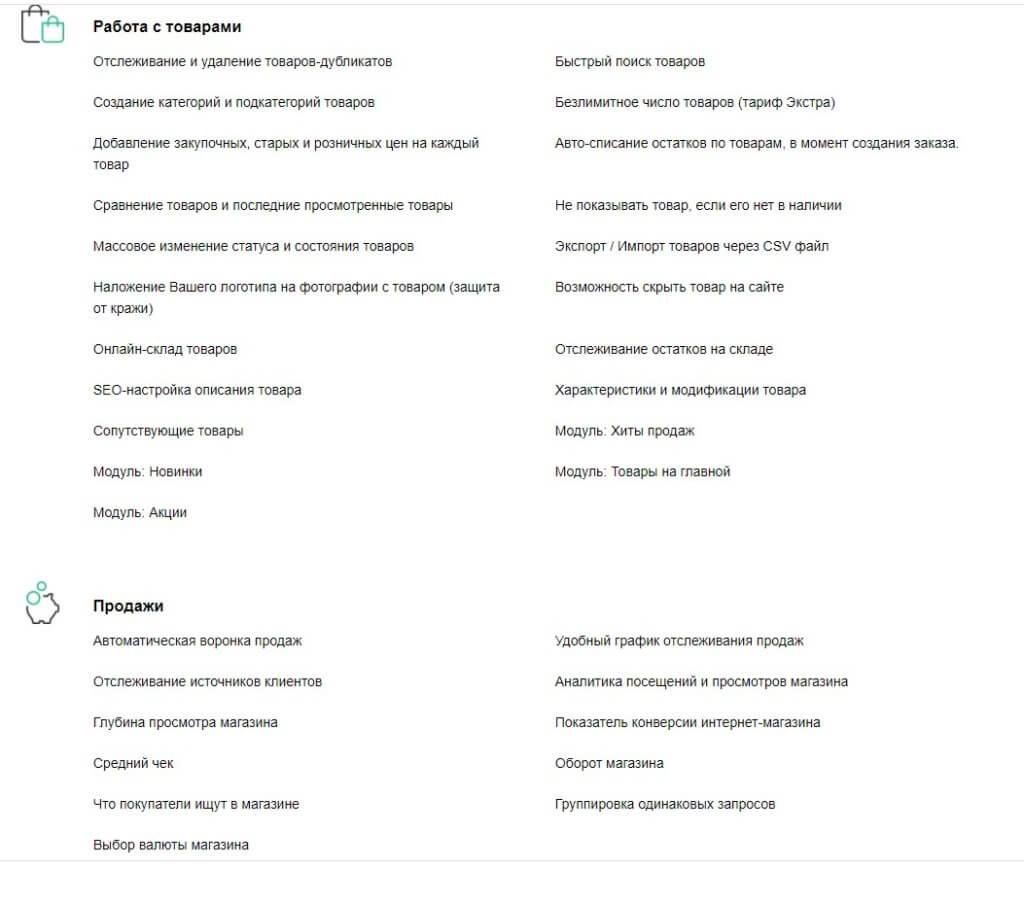 StoreLand функционал конструктора сайта 3