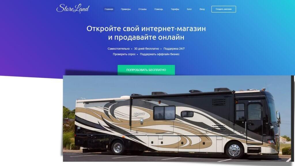 StoreLand конструктор сайтов для интернет магазина