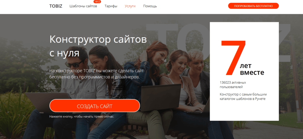 TOBIZ конструктор сайта