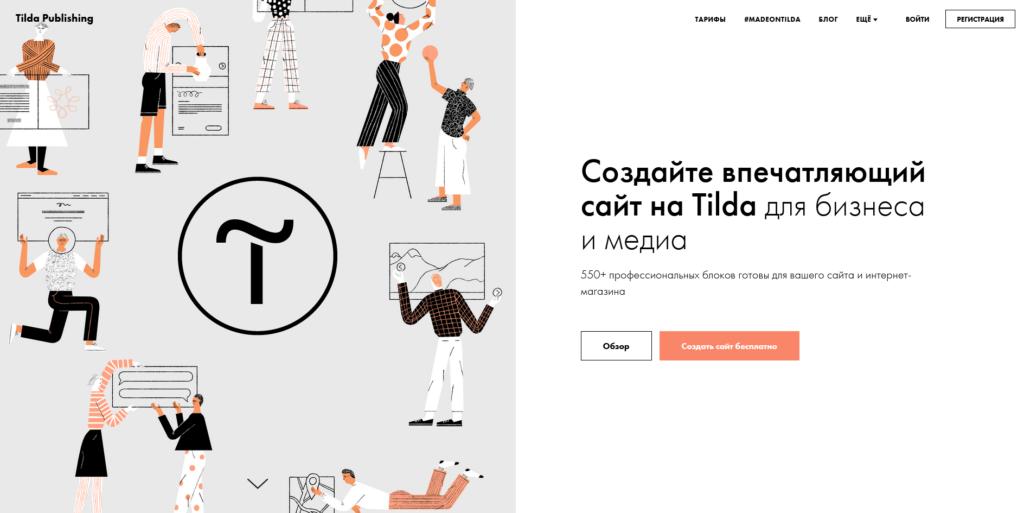 Tilda конструктор сайтов для бизнеса