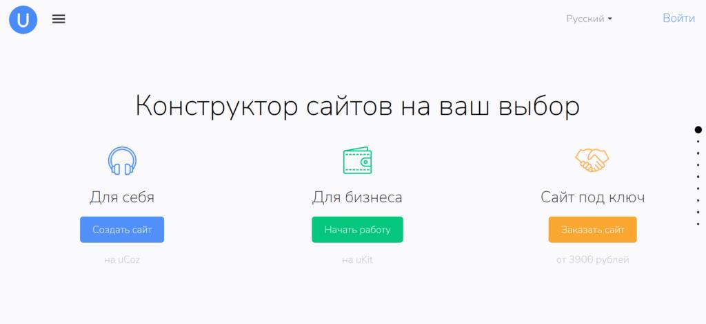 Ucoz бесплатный конструктор сайта
