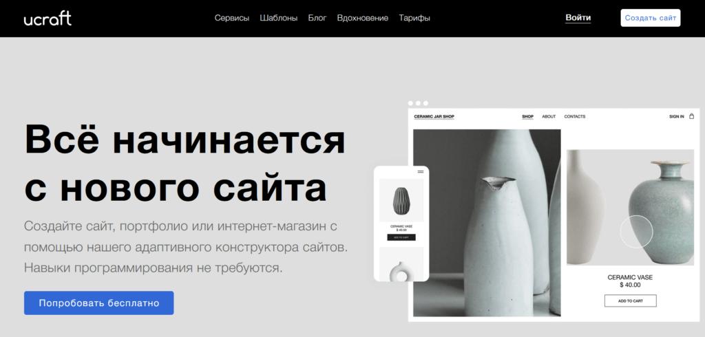 Ucraft онлайн конструктор сайтов