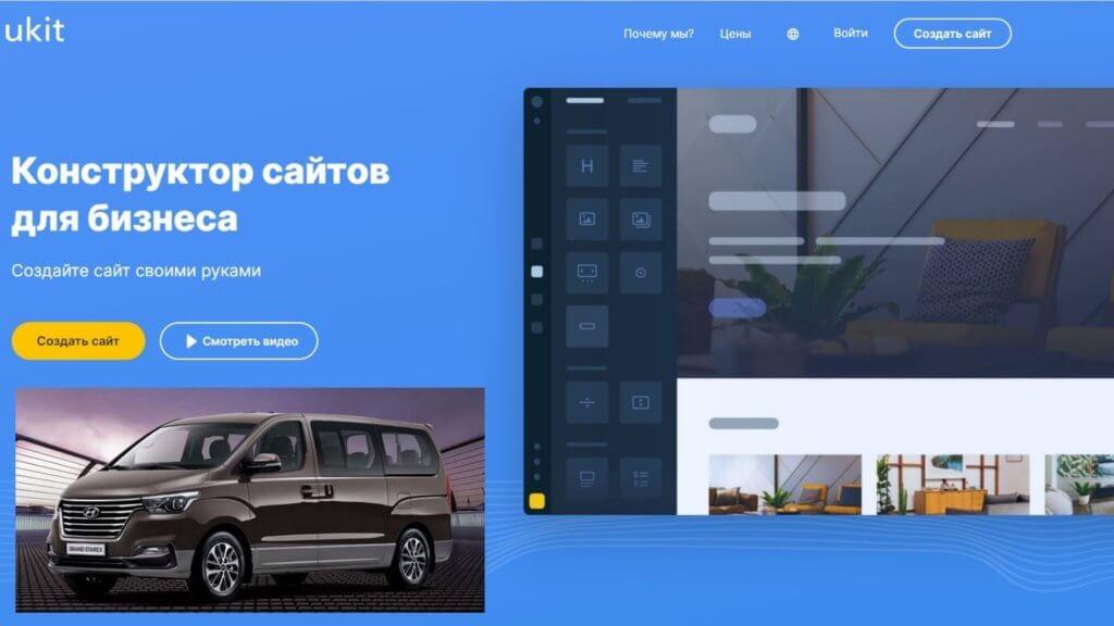 Ukit платформа создания сайтов