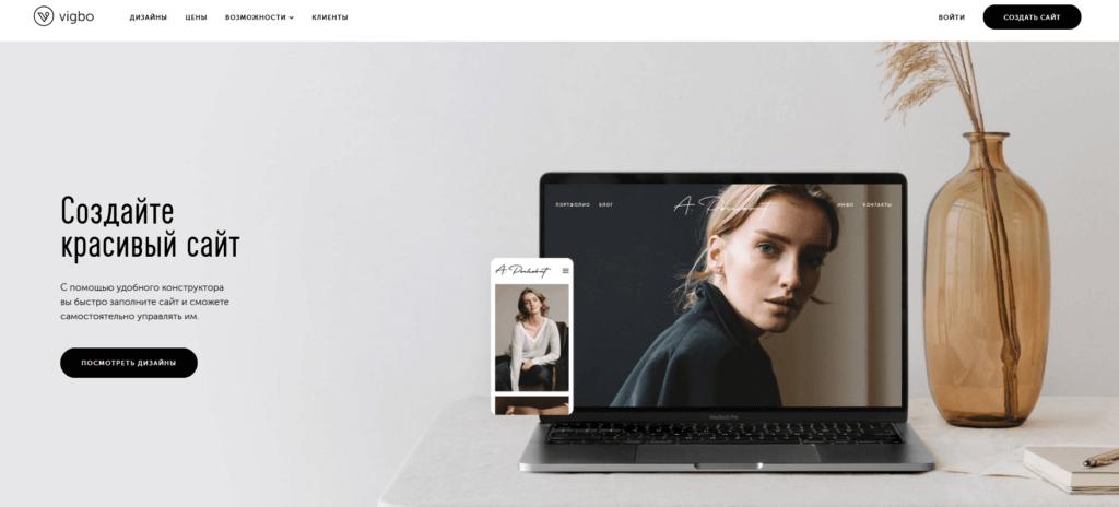 Vigbo конструктор сайтов и интернет-магазинов