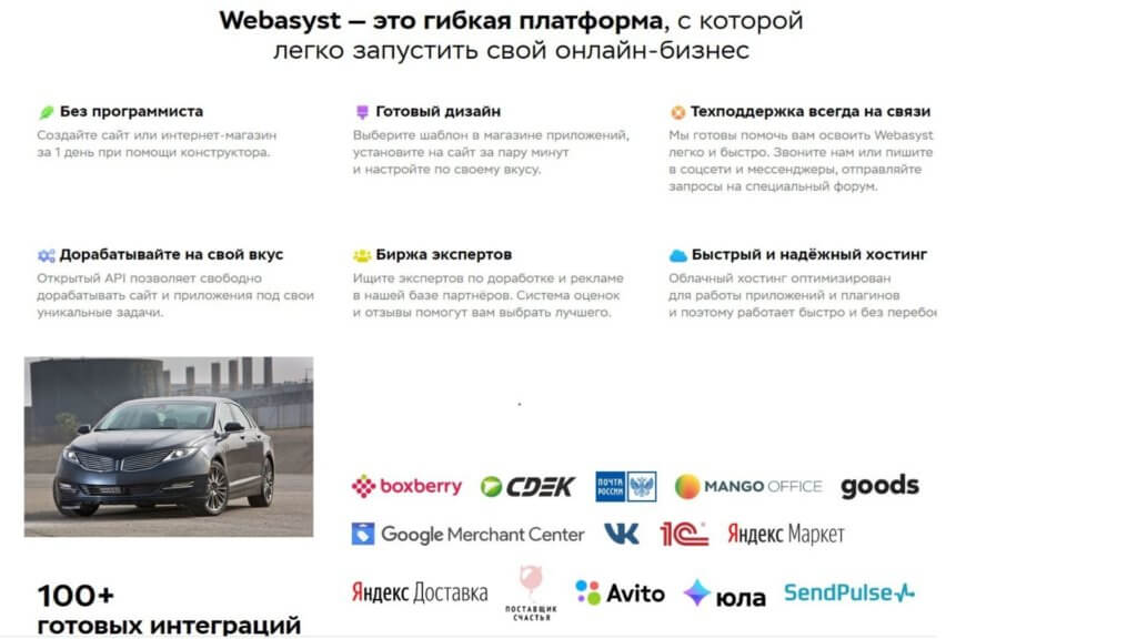 Webasist  сервис для создания сайта