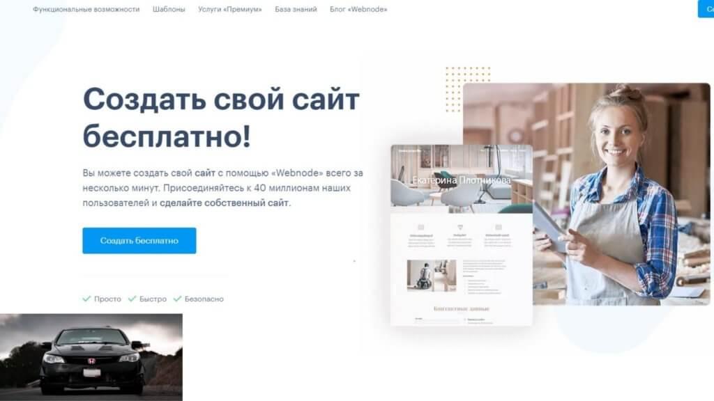 Webnode создать сайт