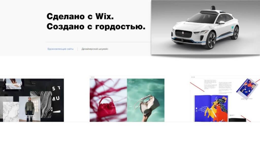 создание сайтов в wix