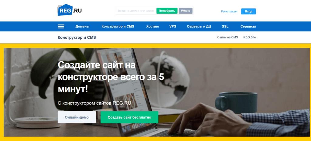reg.ru конструктор сайтов