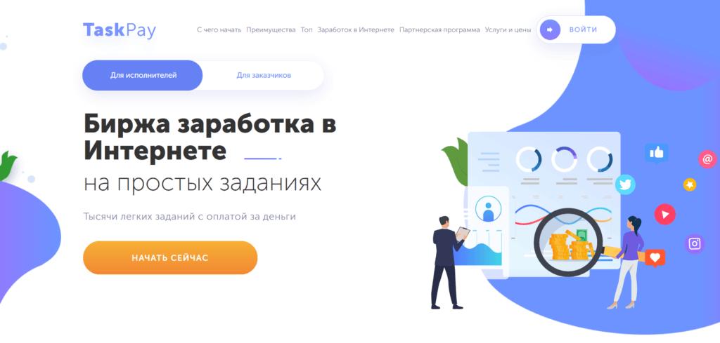 task pay биржа заданий для накрутки просомтров во вконтакте
