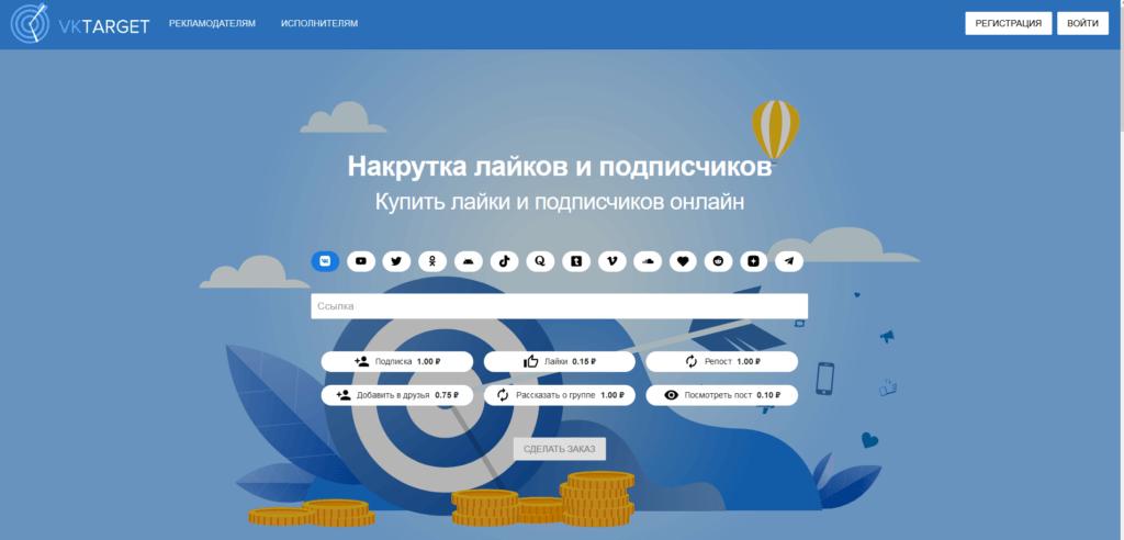вктаркег - сервис накрутки вконтакте