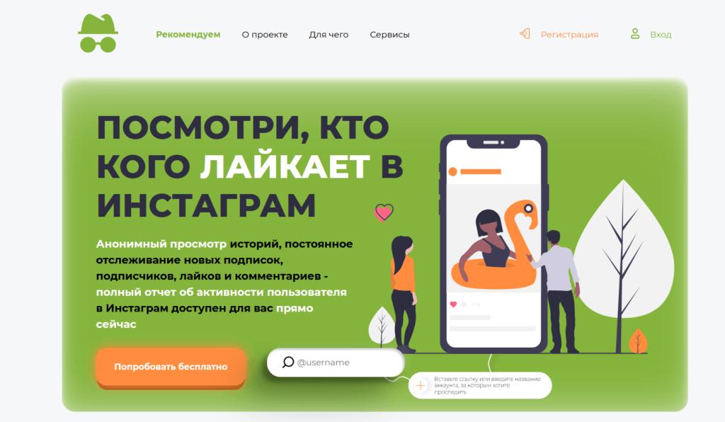 Инсташпион приложение для отслеживания подписчиков в инстаграме