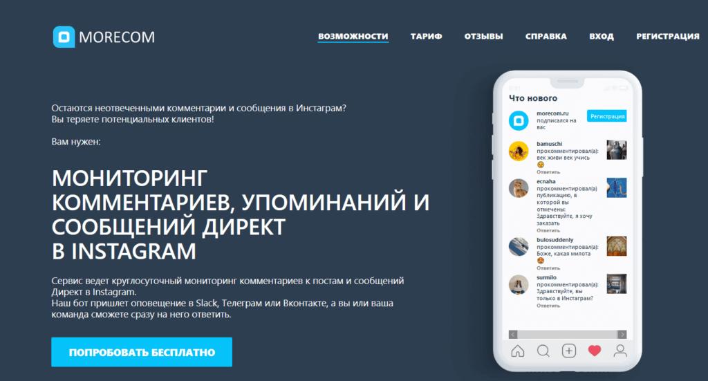 Morecom мониторинг  в инстаграм