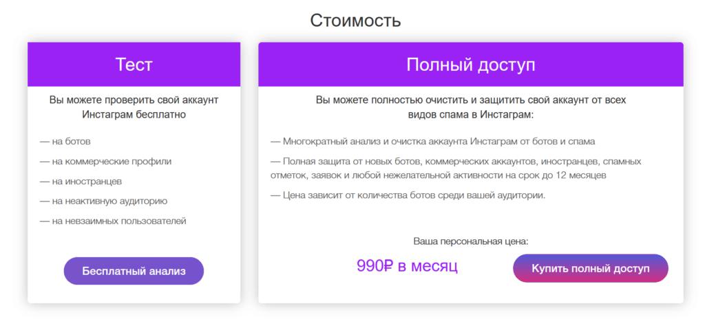SpamGuard аналитика аккаунта инстаграм стоимость