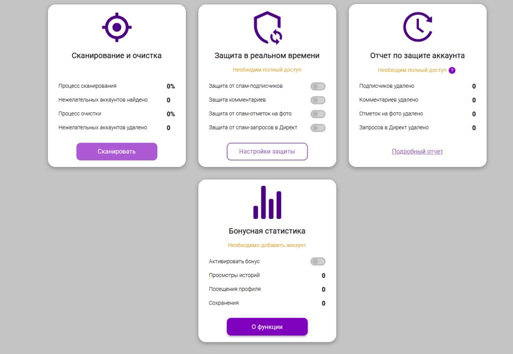 SpamGuard аналитика аккаунта инстаграм- возможности