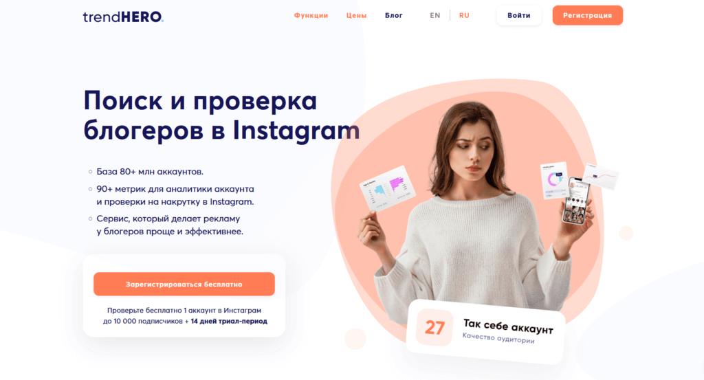 TrendHero проверка инстаграм аккаунта