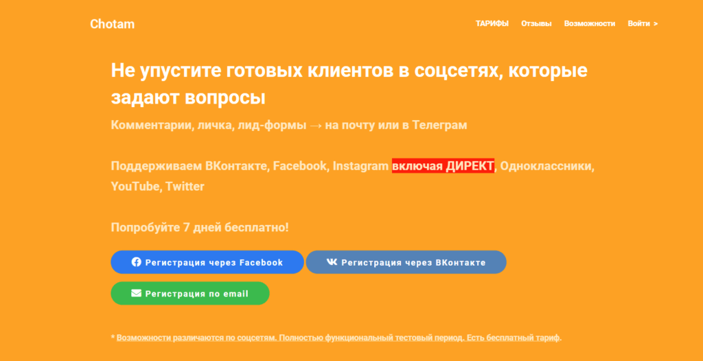 chotam -мониторинг комментариев, личка