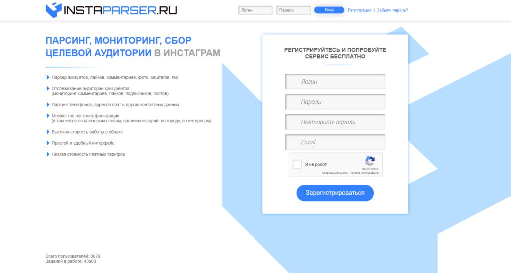 инстапарсер- сбор данных для анализа