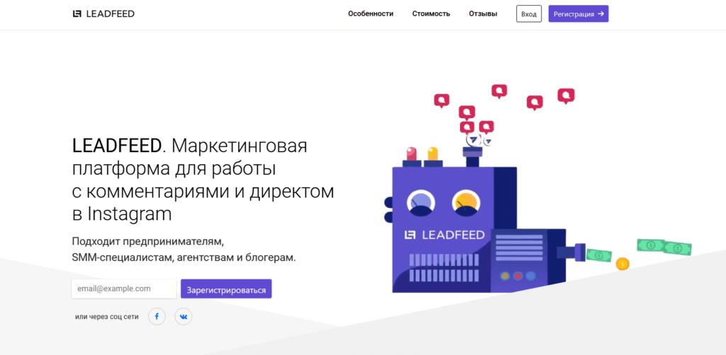 leadfeed - аналитика, мониторинг и директ в инстаграм